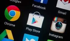 """""""غوغل"""" تزيل من متجرها عشرات التطبيقات التي تسرق الصور"""