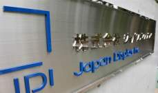 """Japan Display"" الموردة لـ""آبل""تسعى لإبرام صفقة بـ468 مليون دولار"