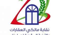 نقابة مالكي العقارات والأبنية المؤجّرة نظمت انتخابات تكميلية لملء مقاعد شاغرة