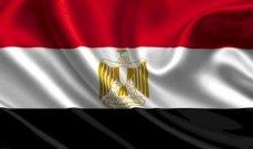مصر تبقي أسعار الفائدة مستقرة للمرة السابعة على التوالي