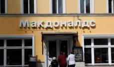 """""""ماكدونالدز""""في موسكو يلغي عرضا مغريا خوفا من كورونا"""