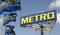 """""""مترو"""" الألمانية تتوقع نصف مليار يورو خسائر شهرياً والسبب.. """"كورونا""""!"""