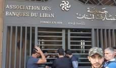 جمعية المصارف تقدم مقاربة لإخراج لبنان من الأزمة الإقتصادية