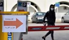 """تراجع ملحوظ لإصابات ووفيات """"كورونا"""" في لبنان"""