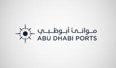 """""""موانئ أبوظبي"""" تحدد السعر الاسترشادي الأولي لسندات دولارية لأجل 10 سنوات"""