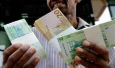 تحرير سعر الصرف الجنيه يربك الاقتصاد السوداني، وكيف ستؤثر صكوك الذهب على الاقتصاد؟