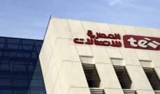 """""""المصرية للإتصالات"""": انهاء 70% من خطة زيادة سرعات الإنترنت"""