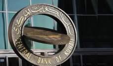 """محافظ المركزي الكويتي: قطاع البنوك مستقر رغم أزمة """"كورونا"""""""