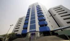 البنك المركزي السوداني يحظر 128 شركة لعدم سدادحصيلة صادرات سابقة