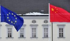 الصين والاتحاد الأوروبي يقتربان من عقد صفقة استثمار مشتركة