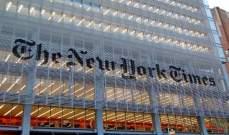 """سهم """"نيويورك تايمز"""" يرتفع بنسبة 13% إلى 38.6 دولار"""
