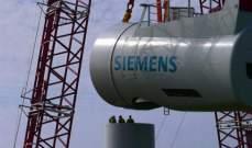 """الكهرباء العراقية توقع عقداً مع """"سيمنز"""" الألمانية لتأهيل محطة كركوك"""