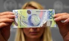 """روسيا تطرح ورقة نقدية جديدة تخليدا لذكرى استضافتها """"مونديال 2018"""""""