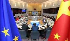 بعد 7 سنوات من التفاوض.. الإتحاد الأوروبي والصين يقتربان من التوصل إلى اتفاق استثماري