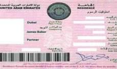 إقامة مزورة في دبي بـ50.000 دولار