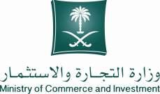 التجارة السعودية: لن نسمح بالتلاعب بالأسعار مع عودة المدارس