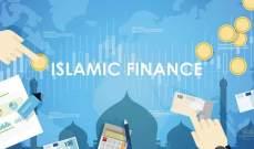 2.2 تريليون دولار حجم قطاع التمويل الإسلامي في العالم