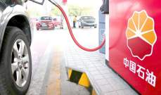 الصين تخفض أسعار البنزين والديزل للمرة الثانية في 2020