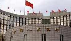 المركزي الصيني يؤكّد متانة النمو الاقتصادي رغم الضغوط الضخمة