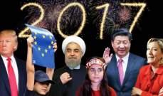 خاص: أحداث 2017 الإقتصادية ... دراماتيكية عربياً ومدوية عالمياً