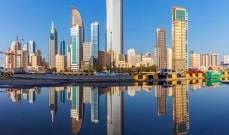 نمو الناتج المحلي الكويتي بنسبة 2.6% في الربع الأول