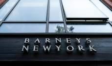 """تحالف سعودي خليجي يسعى لشراء """"بارنيز نيويورك"""" بنحو 270 مليون دولار"""