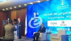 """طربيه من """"منتدى الامتثال في القطاع المصرفي العربي"""": تعامل المصارف العربية مع العقوبات الاميركية ليس بالأمر السهل"""