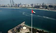 """تراجع أسعار الإنترنت الثابت في السوق الإماراتي 7% بعد """"كورونا"""""""