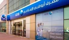 """""""مصرف أبوظبي الإسلامي"""" يعلن انكشافه على شركة """"ان ام سي"""" للرعاية الصحية"""