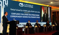 """إفتتاح مؤتمر """"تحديات الإمتثال وتعزيز العلاقات مع المصارف المراسلة"""""""