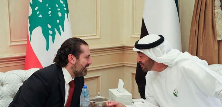 التقرير اليومي 8/10/2019: الحريري من الإمارات: وُعدنا بمساعدات مالية تنهض بالإقتصاد اللبناني
