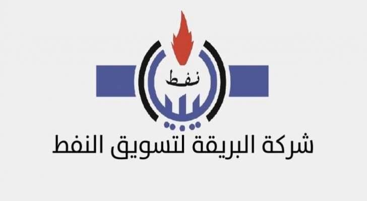 """ليبيا.. تعليق العمليات في مستودع """"البريقة"""" النفطي بسبب كثافة الإشتباكات"""
