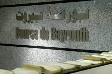 القيمة السوقية للأسهم المتداولة على بورصة بيروت تتراجع %3 إلى 6.7 مليار دولار في نهاية كانون الثاني 2021