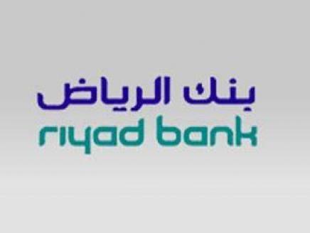 """أرباح """"بنك الرياض"""" تهبط 16% في 2020"""