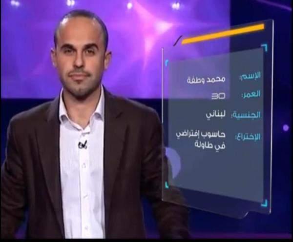 اللبناني محمد وطفى مخترع حاسوب افتراضي يعد الاول من نوعه في العالم