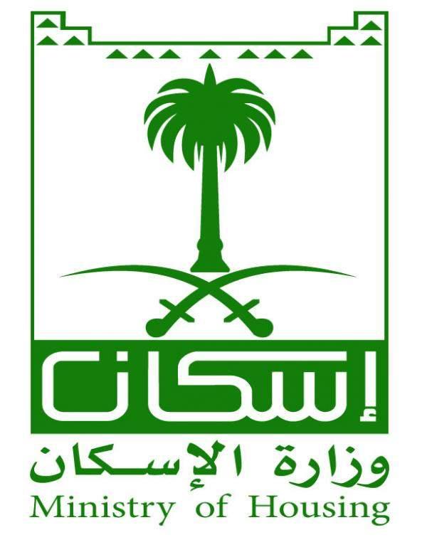 """وزارة الإسكان السعودية وصندوق التنمية العقارية يطلقان المرحلة الخامسة من """"سكني"""""""