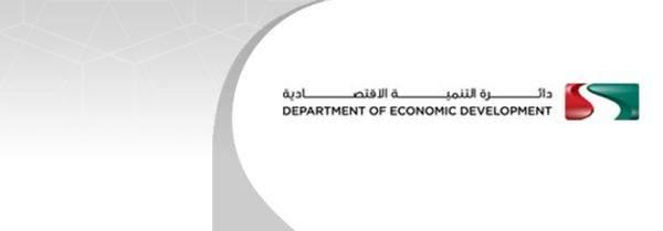 """""""اقتصادية دبي"""": اضافة 5 أنشطة تجارية جديدة إلى عدد من القطاعات"""