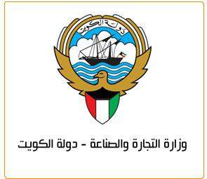 وزارة التجارة الكويتية توجه انذارات لمحلات بيع الذهب