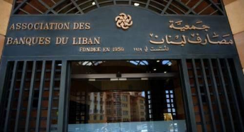 جمعية المصارف تعلن إستعدادها لتوفير السيولة النقدية بالليرة اللبنانية للمستشفيات