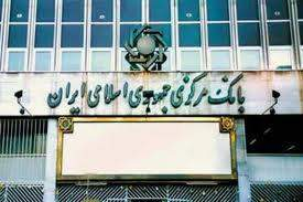 """""""المركزي الإيراني"""": طبعنا العملة طيلة عامين لتعويض العجز في الموازنة"""