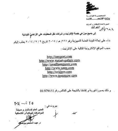 النيابة العامة التمييزية حجبت 6 مواقع اباحية في لبنان