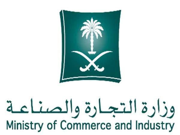 وزارة التجارة السعودية تطور أكثر من 30 نظاما ولائحة لتحفيز الاستثمار