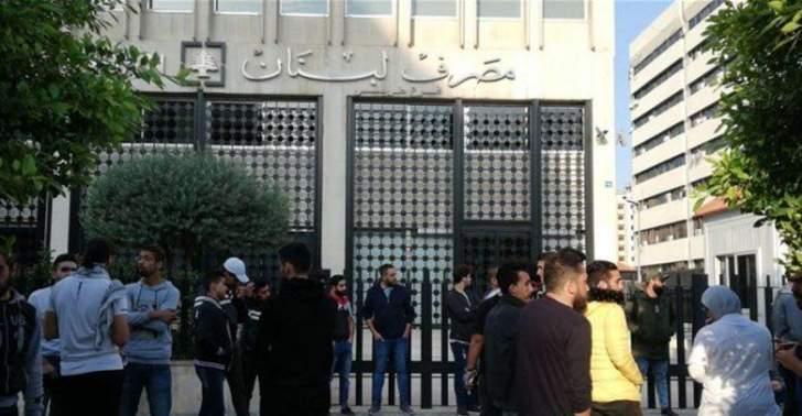 أهالي الطلاب في الجامعات الأجنبية يقفلون عدداً من المصارف في طرابلس