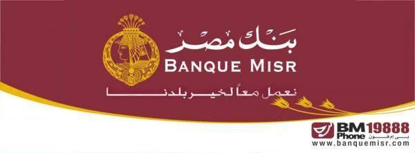 بنك مصر يدرس ترتيب تمويلات مشتركة بقيمة 30 مليار جنيه