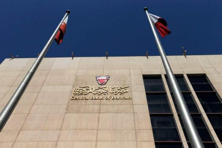 """""""مصرف البحرين المركزي"""" يحث جميع المصارف على تأجيل مدفوعات القروض للمواطنين"""
