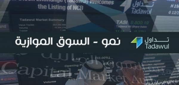 """السوق السعودية الموازية """"نمو"""" ترتفع بنسبة 0.7% إلى مستوى 3494 نقطة"""