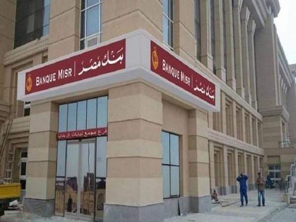 مجلس وزراء السعودية يوافق على منح رخصة لبنك مصر لفتح فرع في المملكة