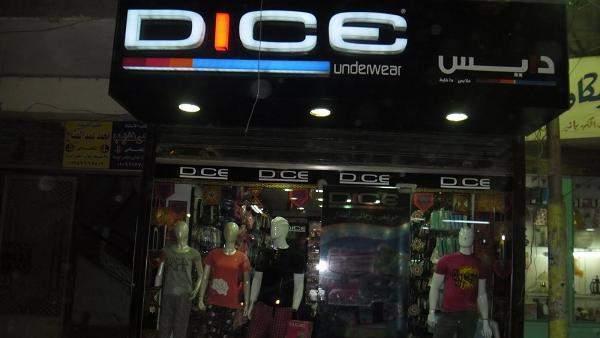 """سهم """"دايس"""" يرتفع في بورصة مصر ويحقق مكاسب قوية"""