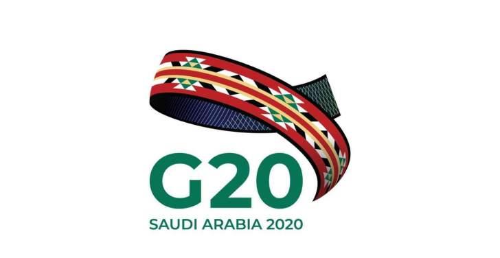 46 دولة تقدمت بطلبات لتجميد خدمة الدين إلى مجموعة العشرين