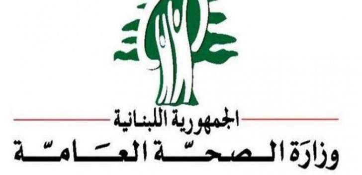 وزارة الصحة: 930 إصابة جديدة بكورونا . . ماذا عن الوفيات؟